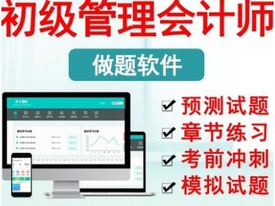 2019中国总会计师协会管理会计师