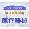 医疗器械商贸公司会计真账实训视频
