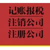 注册公司提供台州免费注册地址台州代办营业执照加急工商注册