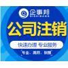 代办注销公司 北京工商变更注册地址 注销营业执照 代理记账