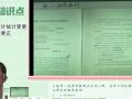 2019科教园注会基础班会计第一次课第一讲 (1播放)