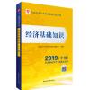 中级经济师教材2019年 华图 经济基础知识