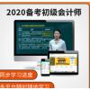 会计学堂2020初级会计题库网课会计师考试软件初级视频教材课件