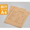 会计凭证封面横版竖版A4加厚装订封皮通用记账封面a5封底包角财会