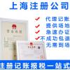 上海公司注册代办营业执照代理记账报税电商开户税务注销工商注册