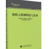 新收入准则理论与实务 天职国际会计师事务所 特殊普通合伙 专业技术委员会 编著 新收入准则和小企业会计准则书籍