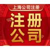 上海注册公司注销外资公司股权变更转让出售迁移工商税务营业执照