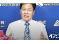 中华会计网校2009注册会计师《会计》徐经长 (0播放)