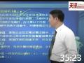 2013尚德嗨学网注册会计师《会计》第3章 存货 (0播放)