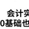大白菜会计实务做账实操出纳报税退税教程视频网课手工帐职称课程