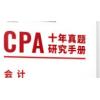官方预售 高顿财经 备考注会2021年CPA十年真题研究手册 全科 注册会计师历年真题试卷 立信会计出版社