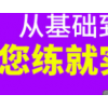 小霞2021会计实务做账实操出纳报税教程视频网课手工帐系统课程