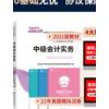 百题斩2021年中级会计职称教材实务经济法题库网课视频课件师官方