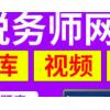小霞2021年注册税务师网课视频CTA考试题库课件教材课程