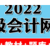 2022环球网校中级会计师职称网课课件李娟教材网络课程精讲班2021